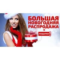 Предновогодняя распродажа продукции GENERAL !!!